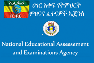Ethiopian National Exam Result 2020 www.nea.govt.et