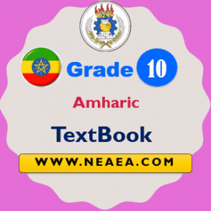 Ethiopian Grade 10 Amharic Student Textbook PDF