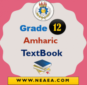 Ethiopian Grade 12 Amharic Student Textbook PDF