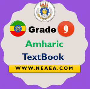 Ethiopian Grade 9 Amharic Student Textbook